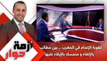 أزمة حوار > عقوبة الإعدام في المغرب... بين مطالب بالإلغاء و متمسك بالإبقاء عليها