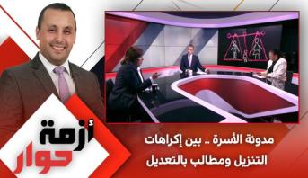 أزمة حوار > مدونة الأسرة .. بين إكراهات التنزيل ومطالب بالتعديل
