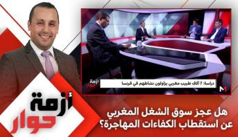 أزمة حوار > هل عجز سوق الشغل المغربي عن استقطاب الكفاءات المهاجرة؟