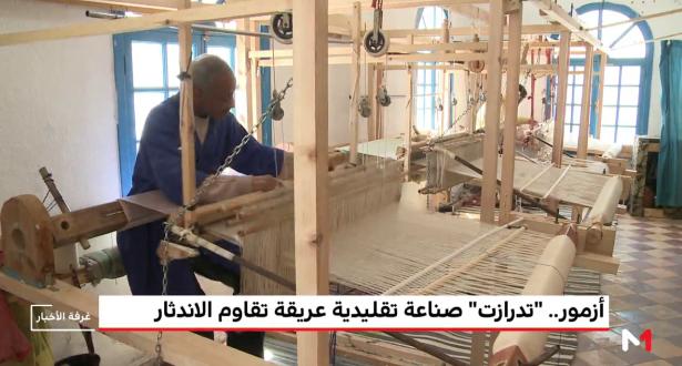 """المغرب .. """"تدرازت"""" صناعة تقليدية عريقة تقاوم الاندثار بأزمور"""