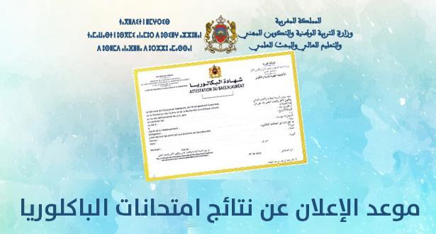 تقديم موعد الإعلان عن نتائج امتحانات الباكلوريا