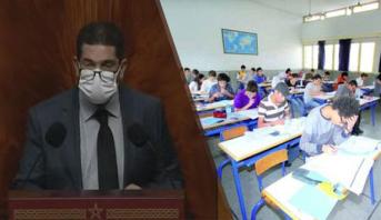 أمزازي يعلن رسميا عن مواعيد امتحانات الباكلوريا 2020 وإعلان النتائج
