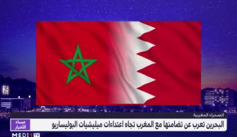مملكة البحرين تعرب عن تضامنها مع المملكة المغربية تجاه اعتداءات ميليشيات البوليساريو