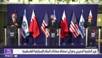 وزير الخارجية البحريني يدعو إلى استئناف محادثات السلام الإسرائيلية-الفلسطينية