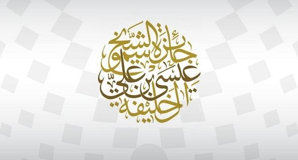 """تتويج مغربي بجائزة """"الشيخ عيسى آل خليفة"""" للعمل التطوعي"""