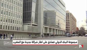 مجموعة البنك الدولي تصادق على إطار شراكة جديدة مع المغرب