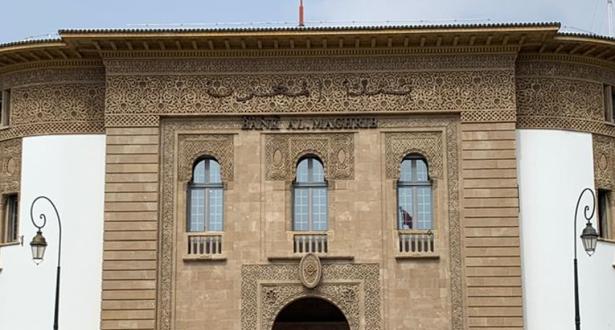 بنك المغرب يبقي على سعر الفائدة الرئيسي دون تغيير في 1,5 في المائة