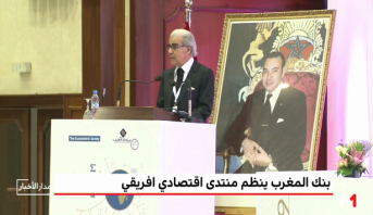 بنك المغرب ينظم منتدى اقتصاديا افريقيا