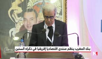 بنك المغرب ينظم منتدى اقتصاديا إفريقيا في ذكراه الـ 60