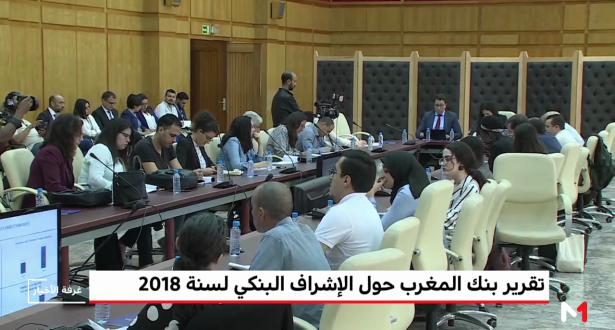 تقرير بنك المغرب حول الإشراف البنكي برسم سنة 2018