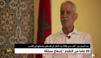 عبد الرحيم بربر نائب مدير وكالة بيت المال في فلسطين وممثلها في القدس: دعم متواصل من المغرب للقدس