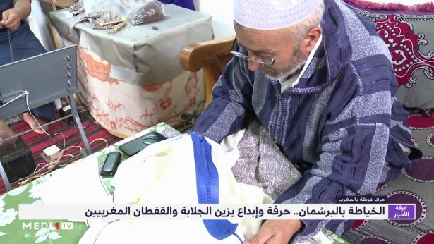 الخياطة بالبرشمان.. حرفة وإبداع يزين الجلابة والقفطان المغربيين