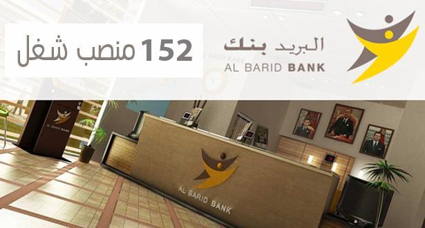 Al Barid Bank lance un avis de recrutement pour 152 postes