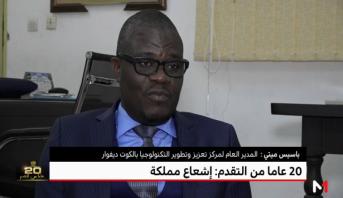 باسيس ميتي المدير العام لمركز تعزيز وتطوير التكنولوجيا بالكوت ديفوار: صداقة مغربية إيفوارية عريقة