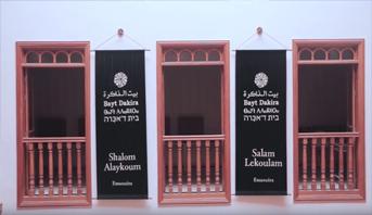 """قصة المركز الثقافي """"حاييم الزعفراني"""" أو """"بيت الذاكرة"""" في الصويرة"""