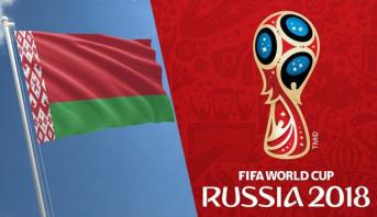 بيلاروسيا تعفي مشجعي منتخبات مونديال 2018 من تأشيرة العبور