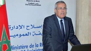 الرباط: إطلاق برنامج جديد في إطار الخطة الوطنية لإصلاح الإدارة