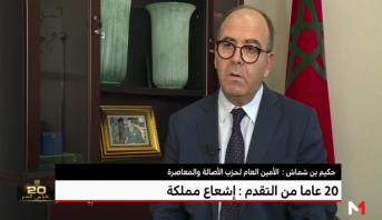 حكيم بن شماش الأمين العام لحزب الأصالة والمعاصرة : المغرب أصبح ورشا إصلاحيا ضخما