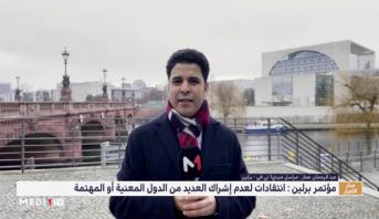 مراسل ميدي1تيفي بألمانيا يسلط الضوء على مؤتمر برلين حول ليبيا