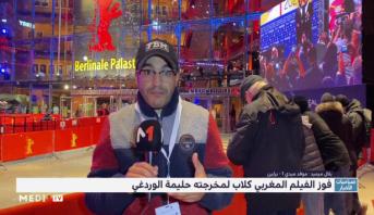 """مراسلة بلال مرميد حول تتويج الفيلم المغربي """"كلاب"""" بمهرجان برلين السينمائي"""