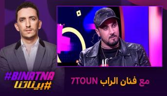"""#بيناتنا > مع فنان الراب """" 7TOUN"""""""