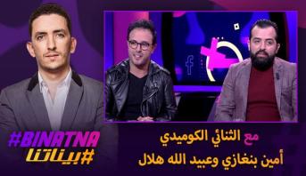 #بيناتنا > مع الثنائي الكوميدي أمين بنغازي وعبيد الله هلال