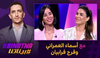 #بيناتنا > مع أسماء العمراني وفرح فرابيان