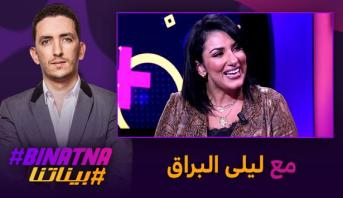 #بيناتنا > مع ليلى البراق
