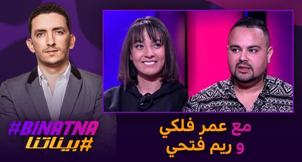 مع عمر فلكي وريم فتحي