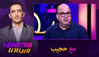 #بيناتنا > مع حجيب