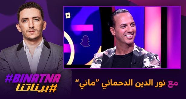 """""""مع نور الدين الدحماني """"ماني"""