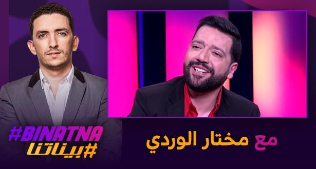 #بيناتنا مع مختار الوردي
