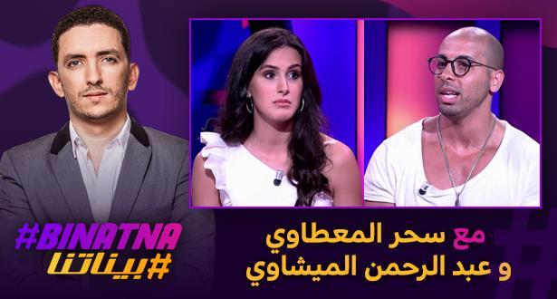مع سحر المعطاوي و عبد الرحمن الميشاوي