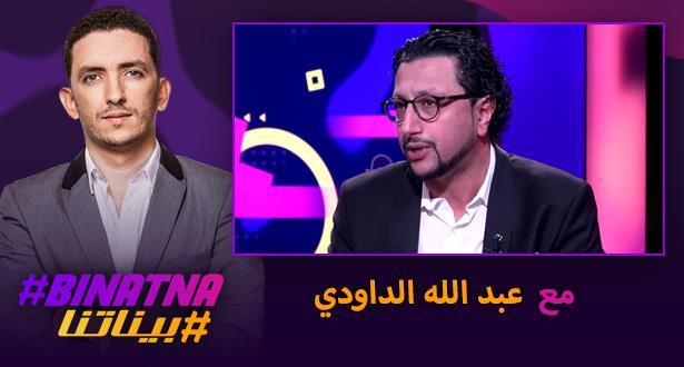مع عبد الله الداودي