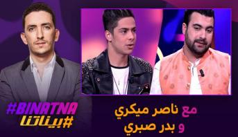 #بيناتنا > مع ناصر ميكري و بدر صبري