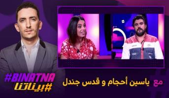 #بيناتنا > مع ياسين أحجام وقدس جندل