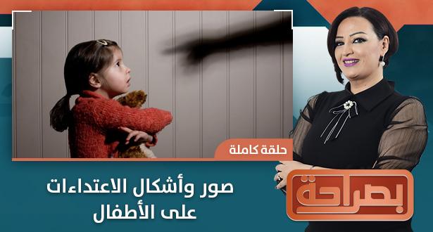 بصراحة > صور وأشكال الاعتداءات على الأطفال