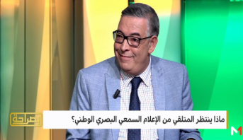 بصراحة > واقع الإعلام السمعي البصري بالمغرب
