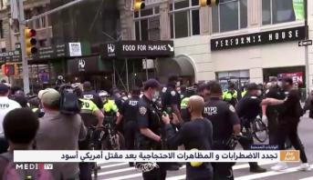 مواجهات خلال تظاهرات في الولايات المتحدة احتجاجا على مقتل أميركي أسود