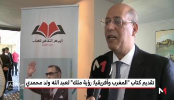 """تقديم كتاب """"المغرب وإفريقيا: رؤية ملك"""" لعبد الله ولد محمدي"""