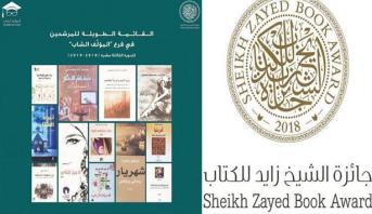 مغربيان ضمن القائمة الطويلة لفرع المؤلف الشاب لجائزة الشيخ زايد للكتاب
