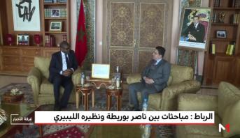 مباحثات بين وزير الشؤون الخارجية المغربي و نظيره الليبيري