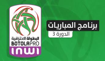 برنامج مباريات الدورة الثالثة للبطولة الوطنية الإحترافية