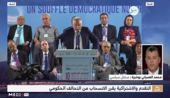 تحليل .. السياق السياسي لانسحاب حزب التقدم والاشتراكية من حكومة العثماني