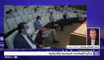 العمراني بوخبزة يبرز السياق الذي جاءت فيه مذكرة الإصلاحات السياسية والانتخابية لأحزاب المعارضة