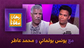رمضان معانا > مع يونس بولماني ومحمد عاطر