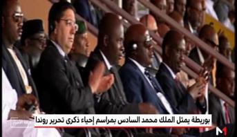 بوريطة يمثل الملك محمد السادس في مراسم إحياء الذكرى الـ 25 لتحرير رواند