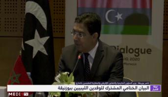 بوريطة: توافقات لقاءات بوزنيقة أكدت أن الليبيين قادرون على حل مشاكلهم بدون وصاية أو تأثير