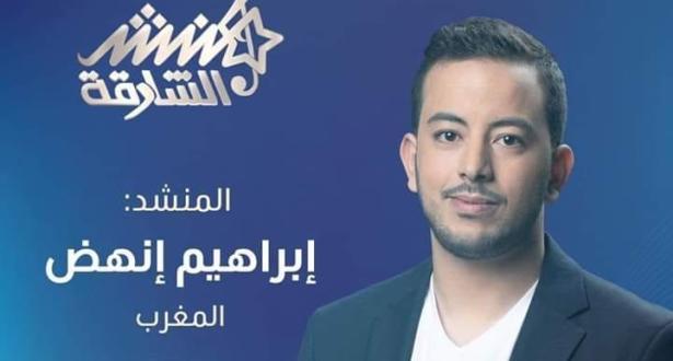 """المغربي إبراهيم إنهض يتأهل إلى نهائيات """"منشد الشارقة"""""""