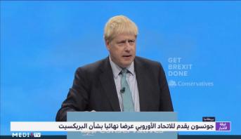 """جونسون يقدم للاتحاد الأوروبي عرضا نهائيا بشأن """"البريكست"""""""